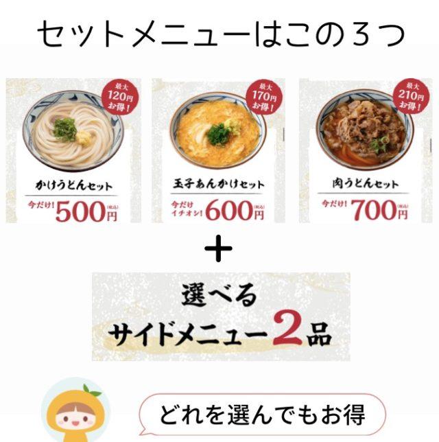 セット ランチ 丸亀 麺 製